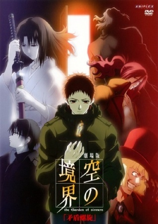 Kara no kyoukai Genre: Action, romance, supernatural, thriller Plot: Kara no Kyōkai is set in an alternate universe to Tsukihime and Fate/stay night, with many of its characters becoming prototypes to characters in Type-Moon's later works. In particular, Mikiya Kokutō has been described as the prototype[citation needed] for Shiki Tohno, the hero of Tsukihime, who possesses the Mystic Eyes of Death Perception that were first introduced as a characteristic of Kara no Kyōkai's protagonist, Shiki Ryōgi. Other characters have made appearances in other works sa pamamagitan ng Type-Moon. Mikiya Kokutō's employer, Tōko Aozaki, is implied to be the puppet maker in the third Fate/stay night scenario, Heaven's Feel, and she is mentioned as the creator of Shiki Tohno's glasses in Tsukihime, where her younger sister, Aoko, appears. Aoko is also the heroine of Mahōtsukai no Yoru. As one of Kinoko Nasu's earliest works, it also introduces some of the most fundamental concepts in the universe of Type-Moon's works, including souls, Akasha, Counter Force, Magic and Magecraft, and Origin.