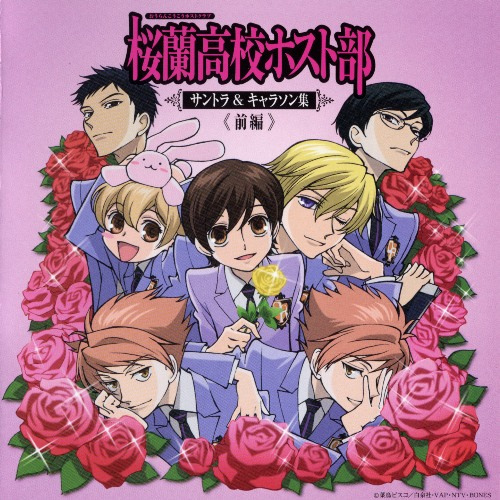 Ouran High School Host Club. Just... ugh *shudders*