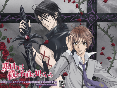 I started to watching: Uragiri wa Boku no Namae wo Shitteiru ^.^