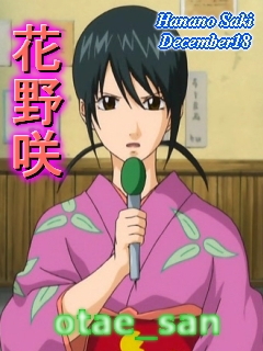 My Idol's Idol in Gintama - Hanano Saki (18th Dec)