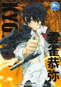 Hibari is the strongest person in KHR!<333333333