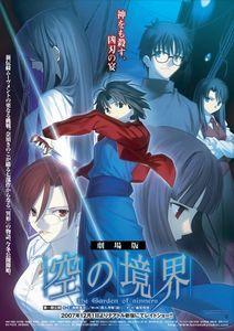 Kara no Kyoukai was my first!!