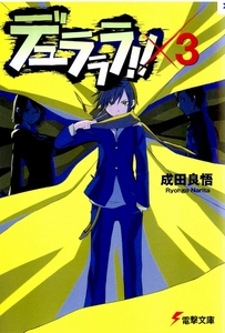 Can't seem to find any light novels just マンガ anyway fi I could find one I would definitely 愛 to read Durarara!!'s Light Novel!