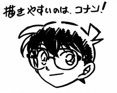 Edogawa Conan ~*