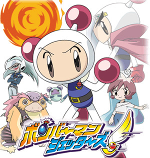 Bomberman Jetters It's might be an 日本动漫 for 'kids' but it's not like one normally thinks of for an 日本动漫 for kids. It actually has strong emotions and really can hit hard. It's too bad it's never had an English dub to be honest. I 爱情 it so much I've seen it twenty-six time so I'm sure it's my 最喜爱的 since I've never seen any other 日本动漫 that many times and happily want to watch it more.