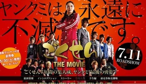 Gokusen The Movie.