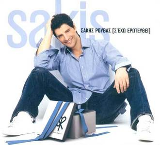 My favourite Sakis' album