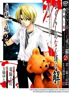 Satoshi-kun from Higurashi no naku koro ni ^^