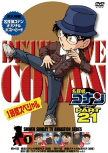 Detective Conan is still an on-going show. There are so far 674 episodes (season 21)