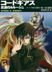 """The nearest book was Code Geass: Lelouch of the Rebellion (Stage-2-KNIGHT). Page was 102 """"During the giorno he would work in the fields o pesce in the river with C.C., and at night he would go to letto while listening C.C.'s stories"""""""