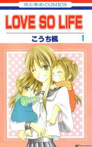 Love So Life: This manga is SUPER ADORABLE! It is about the High School girl Shiharu Nakamura who is hired as the Babysitter/Nanny of 3 jaar old twins because their Guardian is too busy to properly raise them and it ends up being an adorable and heartwarming slice of life story.
