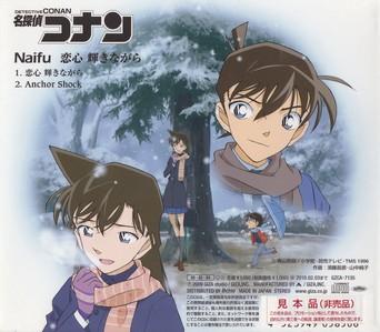 Shinichi and Ran from Meitantei Conan....