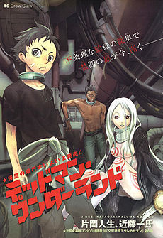 I will be completely honest... I disliked Deadman Wonderland quite a bit. I don't hate it 또는 anything, but it annoyed me the most out of any 아니메 I've seen. When I first heard about it and the concept behind it, I was excited to see it. The idea of it just had so much potential and could have been something really amazing. Instead I found 더 많이 negative things about it to outweigh the positives. Firstly, what pissed me off the most was the ending episodes of the anime. They were rushed leaving the 아니메 with an extremely poor ending. There were 'shock' moments that were completely unnecessary and (don't wanna give away spoilers) but one character's death was completely ridiculous, drawn out, unrealistic..and well... 당신 didn't even care about it. I disliked how the 아니메 didn't 덮개, 랩 things up. YES I understand that they were intending to follow it up with a 초 season, but that's obviously not happening seeing as DW's sales bombed in Japan. And yes, I understand the 망가 goes 더 많이 in depth and explains things, but I don't want to have to read the 망가 in order to understand the anime. That's silly. Another thing I disliked was the main character Ganta. I feel that he did not grow at all as a character even 의해 the end. The 아니메 tried to attempt some character development with him, but unfortunately I just didn't see it working. The two characters I WAS interested in had barely any screen time, then they go and make one of them a complete loony out of the blue. Like.. what the heck? :L Another thing I disliked was the dialogue. I've never had this problem with 아니메 before, but I just really didn't click with the dialogue in Deadman Wonderland. At points it was just really... uhm.. trying too hard? Cliche at points and rather lame at other points. I mean, Deadman Wonderland COULD have been amazing! That episode in the beginning where they're in the dog race was incredible, I was seriously glued to the screen and loved the concept. But, unfortunately, that single episode was the only