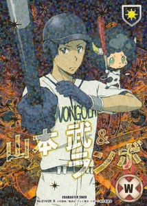 I know Yama kun doesn't use a baseball bat but everytime I read this question, I think of this pic :P