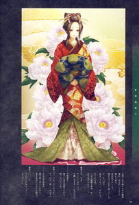 Chizuru - 하쿠오키