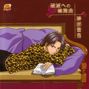 Keigo Atobe from Prince of tenis <333333 Here is one of his character song solo album, Hametsu e no Rondo (Rondo Towards Destruction)....
