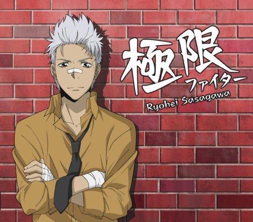 Ryooooheiii!!!! - Kyokugen Fighter