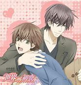 Sekai Ichi Hatsukoi (pic) Soul Eater Fairy Tail Sword Art Online Fruits Basket