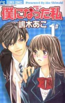 One of my favorieten is Boku ni Natta Watashi