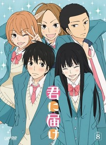 The main cast of Kimi ni Todoke! C: