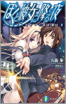 This is Boku to Kanojo ni Furu Yoru, a light novel series.