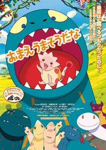 You are Umasou is a movie. It has a really unique animê style and it's like Land Before Time but with edge (that's the best way I can put it). I thought it was adorable and very original.