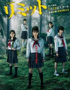Limit. It originated as a 6 volume manga sa pamamagitan ng Keiko Suenbo. I haven't finished the series, but I loved the manga.