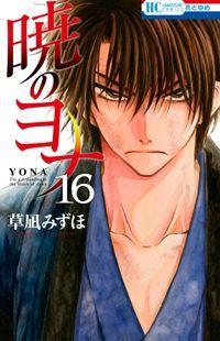 of course~~ it will be my hak (akatsuki no yona)