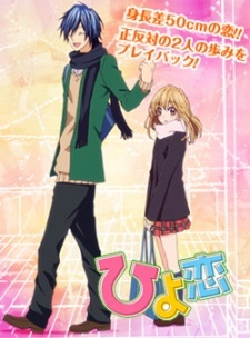 You guys had 5-6 episodes. The shortest anime I have ever watched is Hiyokoi. Only one episode O_O