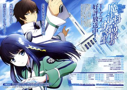 =Mahouka Koukou no Rettousei =Haganai/Boku wa Tomodachi ga Sukunai =Another =To Love-Ru =Akatsuki no Yona =High School DxD =Shuffle