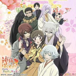 """Kamisama Hajimemashita is similar to Maid sama comedy, character and romance wise. Not to mention both have that cute and """"bubbly"""" atmosphere. The only thing is that KH has a supernatural/fantasy setting. Not sure about Ao Haru Ride (haven't watched it)."""