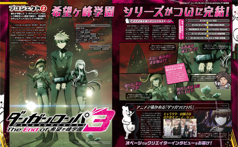 danganronpa 3 B) but i would prefer it if they would animate 2 first...