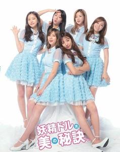1.Bomi 2.Naeun 3.Chorong 4.Hayoung 5.Eunji 6.Namjoo