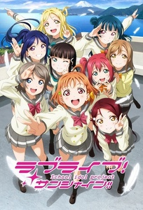Not the funniest of animes, but 爱情 Live!/Love Live! Sunshine!! I just want them to be ha ppy
