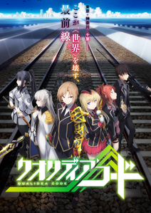 Qualidea Code(Pictured) Chivalry of a Failed Knight Heavy Object