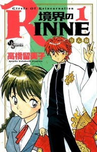 Yes, I read the first 4 livres of Rinne lingkaran of Reincarnation (The anime's called Kyoukai no Rinne) that were in my school library, it must be populaire because there are at least 30 livres in the series (found out on google images) but I can't find anything about it on the internet. I have never heard anyone mention anything about it at all on the internet so I don't even know if anyone has heard of it at all ou not. And it's a really good series too, I highly enjoyed it.