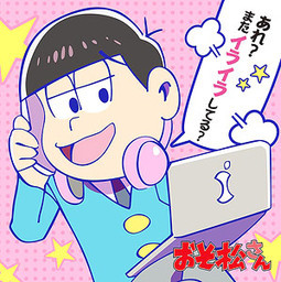 I'd probably marry Totty from Osomatsu-San. I'd not regret it, because his parents and brothers might like me! Well, not Ichi.. Ichi might find me annoying O____O Totty is super cute tho >/<