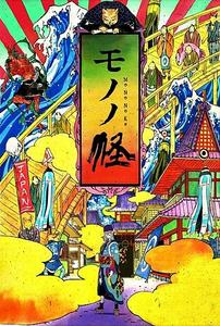 Mononoke is absolutely fantastic. It's a rather obscure series, but it's one of my favorites. It's actually one of the few I'd give a 10/10! If you're into Japanese lore and legends, then آپ might like this one.