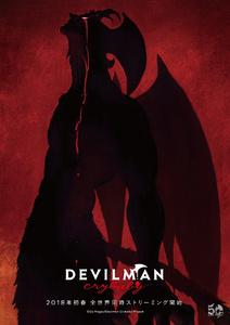 Devilma Crybaby
