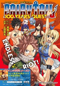 well be glad its not the end........fairy tail is not ending after this final season........at the end of the final season we saw the team natsu going to take a final mission the 100yr quest that no one dare to take b4 other than gildarts.....bcz its a looooong quest which cant be completed in short run........natsu and his team took that quest and set on journey......there is new manga of fairy tail now after the final season......its called FAIRY TAIL THE 100 سال QUEST........THAT MANGA IS OUT NOW IS ONGOING .....im uploading all the new chapter in this club its very epic chapters like b4,........new quest new adventures.......here is the link i hope u enjoy it...,but im sure the new manga of fairy tail started six ماہ پہلے soooo dnt expect the عملی حکمت series soooon bcz it will take longer than u think but atleast we r relieved bcz there will be new season of the عملی حکمت series in future........here is the link for the new fairy tail 100yr quest manga i hope u enjoy.......he he hee www.fanpop.com/clubs/fairy-tail/show/filter/fairy+tail...est enjoy