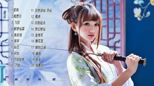 Was listening to a compilation of DongZhen's Songs. Seems legit !!!!