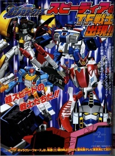 can some1 plz tell me dat who has sung the opening and ending theme song of 变形金刚 galaxy force..... both one and two
