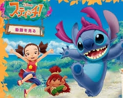 In the new Lilo in Stitch series Called Stitch! The Mischievous Alien's Great Adventure. What happened to Lilo did she leave the Hawaii Island? And why is Yuna there instead of Lilo?