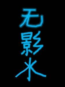 """WU2YING2 SHUI3 (""""shadowless water"""")"""