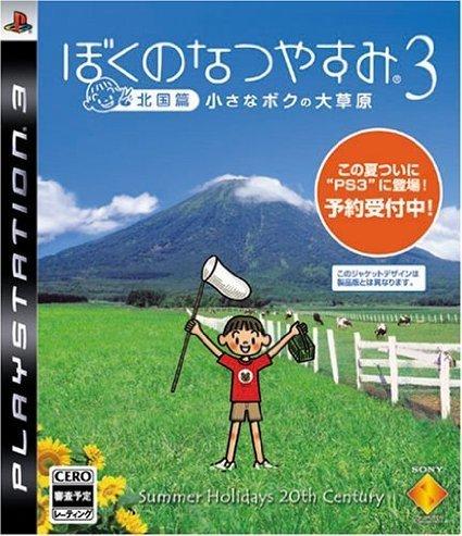 Windwakerguy430's Top Ten MORE Japan-Only Games - Windwakerguy430