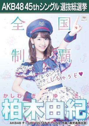 AKB48 3rd Generation