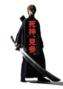 Ichigo Kurosaki as (Shinsuke Sato)