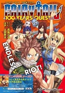 Fairy Tail: 100 سال Quest