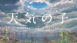 weathering with you title image