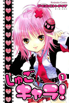 Amu (Shugo Chara) has golden eyes